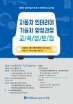 자동차 인테리어 기술자 양성과정 진행 포스터