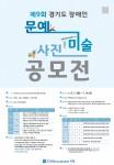 경기도장애인복지종합지원센터 제9회 경기도 장애인 문예·미술·사진 공모전 포스터