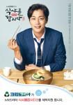 세탁 전문 기업 크린토피아가 제작 지원하는 여름철 청춘들의 이야기를 담은 tvN 새 월화드라마 식샤를 합시다3 포스터