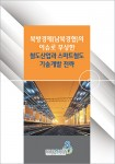철도산업과 스마트철도 기술개발 전략 표지