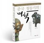 중국 청동기의 미학 표지(정성규 지음, 288p, 1만5000원)