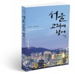 북랩이 출간한 서울, 고뇌에 젖어 표지(송장길 지음, 304쪽, 1만4000원)