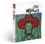 위몽이 출간한 오정엽의 미술이야기 표지(오정엽 지음, 280쪽, 1만4800원)