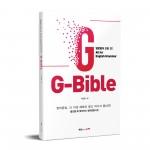 G-Bible 표지(이호원 지음, 206쪽, 1만6000원)