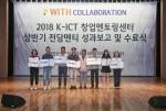 서울 대한상공회의소에서 개최된 K-ICT창업멘토링센터 케이글로벌 창업멘토링사업 18년 상반기(10기) 수료식에서 우수멘티 수상자들이 단체사진을 찍고 있다
