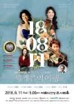 팬아시아필하모니아와 음악칼럼니스트 장일범이 함께 하는 세계음악여행 포스터