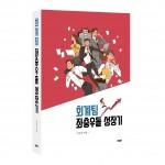 바른북스 출판사가 출간한 회계팀 좌충우돌 성장기 표지(1만5000원, 이호상 지음)