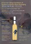 대한민국 전통주병 콘셉트 디자인 전시회 포스터