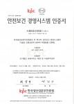 서울9호선운영 안전보건경영시스템 ISO 45001 취득 인증서