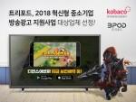 트리포드 2018 혁신형 중소기업 방송광고 지원사업 대상 업체 선정
