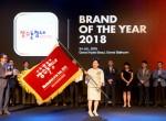 2018 올해의 브랜드대상 장수돌침대 12년 연속 수상