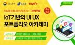 IoT기반의 UI·UX 포트폴리오 아카데미 교육생 모집 포스터