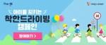 한국교직원공제회 아이를 지키는 착한 드라이빙 캠페인 실시