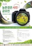 제12회 농촌경관 사진 공모전 포스터