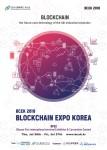 2018 블록체인엑스포 포스터