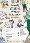 2018년 관광두레 청년 서포터즈 4기 모집 포스터