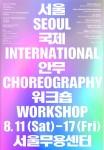 제2회 서울국제안무워크숍(Seoul International Choreography Workshop) 포스터