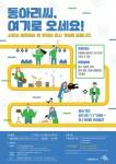 서울문화재단이 모집하는 동아리네트워크 포스터