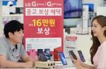 LG전자가 LG G7 ThinQ 구매 시 고객이 사용하던 스마트폰을 최고 수준의 가격으로 보상해주는 LG 고객 안심 보상 프로그램을 7월 말까지 연장한다