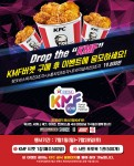 KFC KMF버켓 티켓 이벤트 포스터