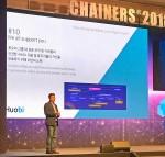 체이너스 2018 컨퍼런스에서 강연 중인 김성식 후오비 코리아 최고기술책임자