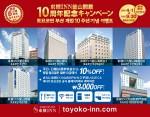 토요코인 부산 개업 10주년 할인 캠페인 포스터