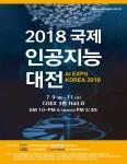 국제인공지능대전 포스터