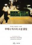 부에나 비스타 소셜 클럽 포스터