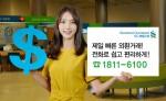 SC제일은행이 전화로 외화를 사고 파는 외환전문센터 서비스를 시작한다