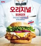 KFC가 오리지널 버거 신제품 출시 및 박스업 이벤트를 진행한다