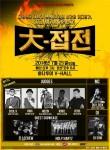 대학생 댄스동아리 배틀 대회인 대-접전 Vol. 4 포스터