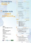 국제고려학회 서울지회 창립 20주년 기념 국제학술대회 포스터