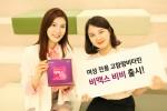 GC녹십자가 출시한 여성용 고함량비타민 비맥스 비비