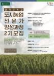 건국대 도시농업 전문가 양성과정 2기 모집 포스터