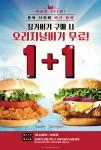 KFC 중복 맞이 버거 1+1 이벤트 포스터