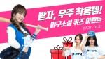 문피아의 우주소녀 특별 경품 이벤트