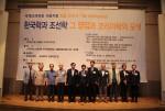 국제고려학회 서울시 창립 20주년 기념 국제학술대회