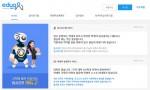 인공지능 기반의 입시로드맵 및 학생부설계관리 서비스 에듀고 메인화면