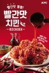 KFC 빨간맛치킨 출시 포스터