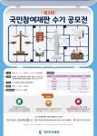 제3회 국민참여재판 수기 공모전 포스터