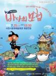 바다의 모험 공연 포스터