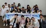 부산섬유패션산업연합회, '대학생 지역섬유패션산업 홍보 서포터즈'선발