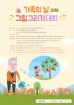 초등 대상 가족의날 그림그리기 대회 포스터