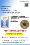 2018 하브루타 국제 컨퍼런스 포스터