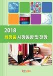 2018 화장품 시장동향 및 전망 표지