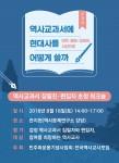 민주화운동기념사업회가 개최하는 워크숍 웹자보