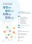전국 민주시민교육 토론회 웹자보