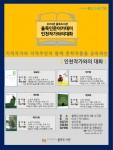 율목도서관 율목 인문 아카데미 인천 작가와의 대화 웹자보