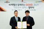윤상용 쟈뎅 대표(왼쪽)와 황성주 굿네이버스 나눔마케팅본부장(오른쪽)의 착한 소비 캠페인 협약 체결 현장