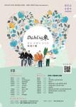 광진교8번가 8월 포스터